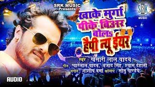 Khake Murga PK Beer Bola Happy New Year | Khesari Lal Yadav | Bhojpuri New Year Song 2018