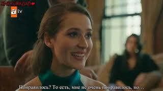 Мы не безгрешны, 1 серия русские субтитры новый тур сериал