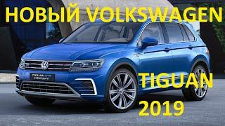 Новый Тигуан 2019. Volkswagen Tiguan. TDI дизель 2.0  7DSG. Обзор. Автомобиль с бюджетом в  2000000р