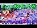 【EXVS2】ガンダムAGE1 実質スパロー視点  【エクバ2 】