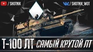 Т-100ЛТ - ЛУЧШИЙ ЛТ В ДЕЛЕ!