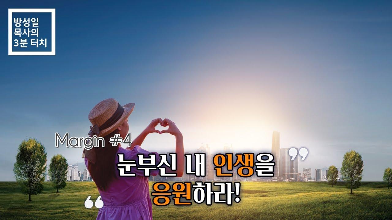 [하남교회] 방성일 목사의 3분 터치 /  Margin④ 눈부신 내 인생을 응원하라
