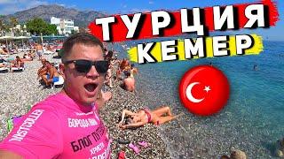 ТУРЦИЯ 2021 🔥 отдых в Кемере сейчас. ЦЕНЫ, отель 4* всё включено, пляж Кемера, перелет в Турцию