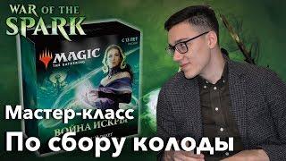 Как собрать колоду на пререлизе Войны Искры мастер-класс Magic: The Gathering War of rhe Spark