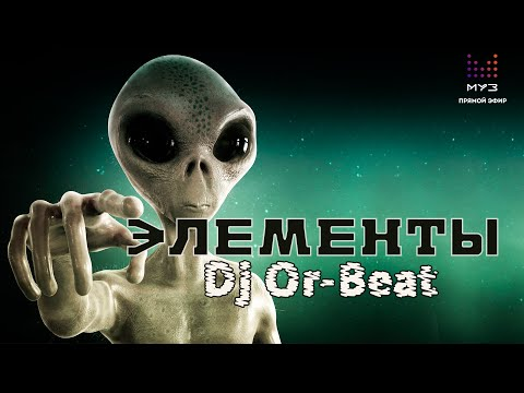 2001 - Муз-тв: Элементы - dj Or-Beat (&dj Incognito)