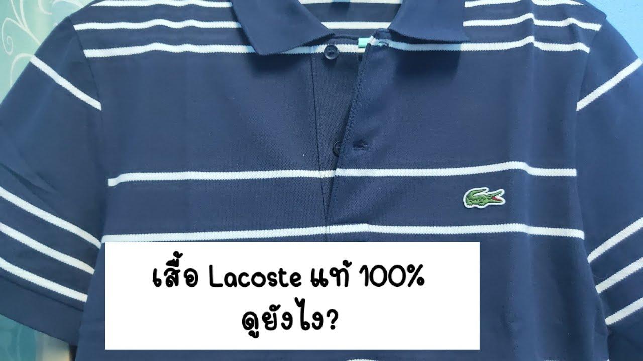 Lacoste เสื้อแท้ ดูยังไง