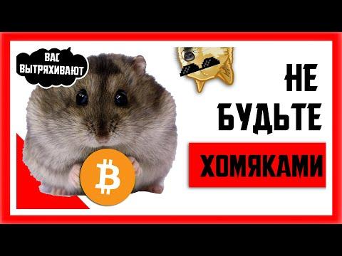 ЖДИТЕ ГРАНДИОЗНОГО РОСТА: ВЫБИВАЮТ СЛАБЫЕ РУКИ | Биткоин Прогноз Крипто Новости | Bitcoin BTC 2021