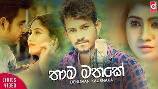 Thama Mathake (තාම මතකේ) - Denuwan Kaushaka (Official Lyric Video)