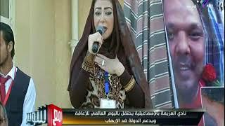نادي العزيمة بالإسماعيلية يحتفل باليوم العالمي للإعاقة ويدعم الدولة ضد الإرهاب