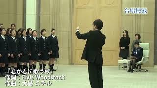 第84回NHK全国学校音楽コンクール金賞受賞校の知事表敬訪問