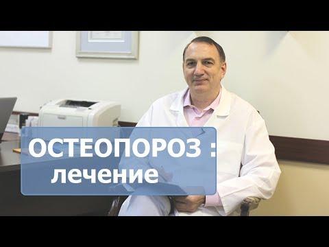 Как укрепить кости при остеопорозе