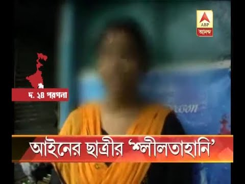 A Law student molested by the Coaching centre worker at Garia