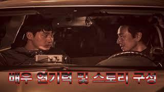 한방의 반전이있는 영화 '악질경찰' 리뷰