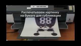 Печать на футболке My Photo г.Киев.avi(, 2012-05-07T12:45:20.000Z)
