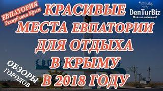 Крым. Евпатория | Отдых в Крыму в 2018 г. у самого моря в Евпатории | Цены на Пансионаты и санатории