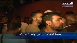 وصول وليد جنبلاط مع نجله تيمور الى المستشفى الذي نقل اليه علاء ابو فخر في الشويفات