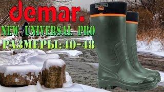 Зимние сапоги для охоты и рыбалки Demar New Universal Pro. Видео обзор от STEPIKO.COM