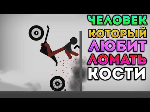 ЧЕЛОВЕК КОТОРЫЙ ЛЮБИТ ЛОМАТЬ КОСТИ! - Stickman Dismounting