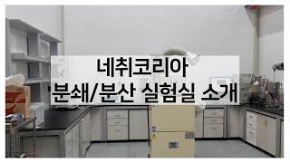 분쇄&분산│네취코리아 분쇄&분산 실험실 …