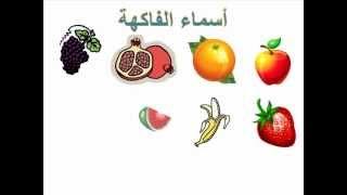 أسماء الفاكهة