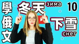 學俄文冬天常用的字:冬天,雪,雪花 【學俄文 】Learn RUSSIAN: Winter|10