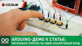 Как подключить несколько кнопок к одному аналоговому входу Arduino