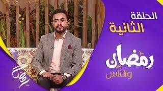 برنامج رمضان والناس | الحلقة 2