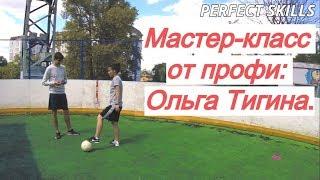 МАСТЕР-КЛАСС от ПРОФИ: ОЛЬГА ТИГИНА | Игровые финты. Обучение, уроки мини-футбола