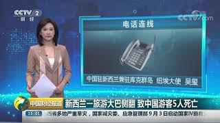 [中国财经报道]新西兰一旅游大巴侧翻 致中国游客5人死亡| CCTV财经