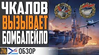 ЧКАЛОВ ОДИН В ПОЛЕ ВОИН!! Я В ШОКЕ! ⚓ World of Warships