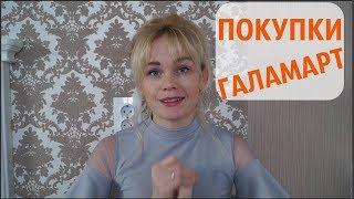 ГАЛАМАРТ I Покупки посуды и всяких штучек ))