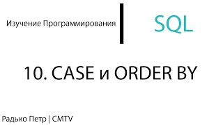 SQL. 10. CASE и ORDER BY