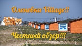 #оленевка village  ; честный обзор!!