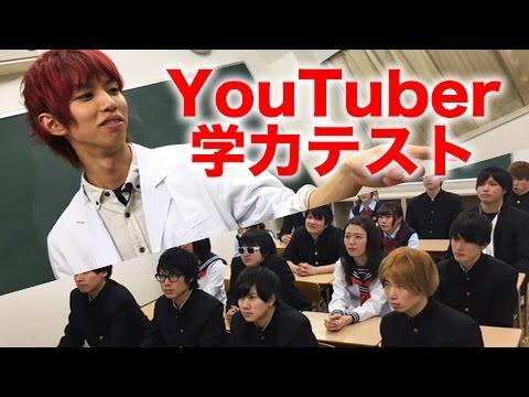 YouTuber抜き打ち学力テスト!