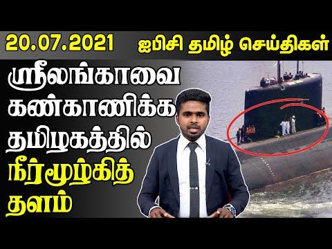 இலங்கையின் இன்றைய பிரதான செய்திகள் - 20.07.2021   Srilanka Tamil News Today