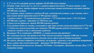 Заработок денег в русской рыбалке за 15 минут №1