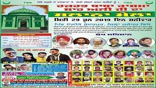 Live ! ਮੇਲਾ ਦਰਬਾਰ ਬਾਬਾ ਹਜ਼ਰਤ ਕਾਸ਼ਮਾ ਸ਼ਾਹ ਅਲੀ ਜੀ, ਪਿੰਡ ਦੋਲੀਕੇ || Open Punjabi Live