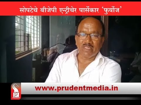 PARSEKAR IN VENGEFUL MODE; FURIOUS WITH SOPTE'S ENTRY IN BJP _Prudent Media Goa