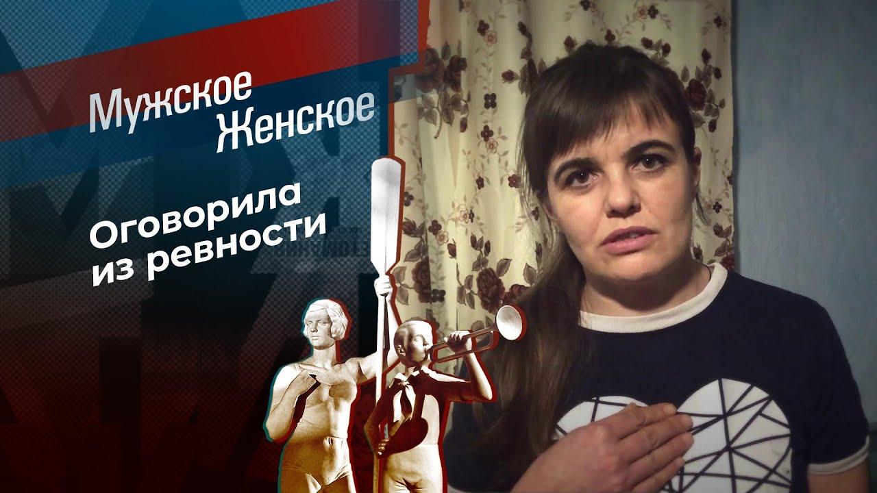 Мужское Женское Выпуск от 09.07.2021 Жестокая месть.