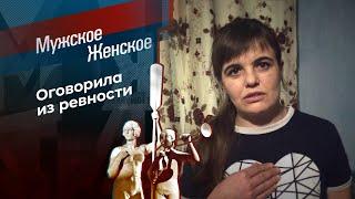 Жестокая месть. Мужское / Женское. Выпуск от 10.11.2020