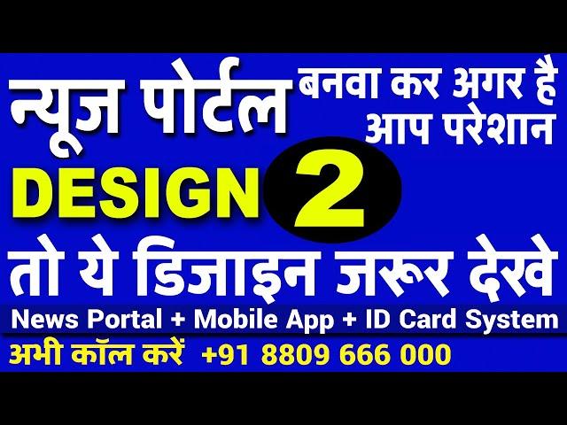 न्यूज़ पोर्टल रजिस्ट्रेशन, News Portal Designer, एक हिंदी न्यूज पोर्टल कैसा हो,register news portal