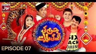 Jin Ki Ayegi Barat Episode 7 | Pakistani Drama | Sitcom | BOL Entertainment