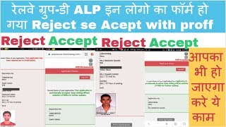 Railway Group-D ALP Form Reject Solution 100% with Proof
