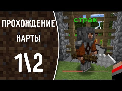 MineCraft - Холопы несут Весть Королю!