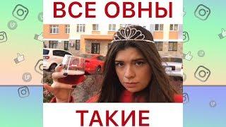 TheMayaMe, Рахим Абрамов, Хоменко, Дива Оливка, Денис Сальманов - Новые Вайны 2019