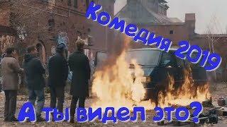 «МОШЕННИКИ БАНКА» Комедии 2019
