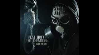 The Chemodan & Рем Дигга -- 13. Завод (rmx by S_beats)
