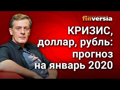 Кризис, Доллар, Рубль. Прогноз на январь 2020