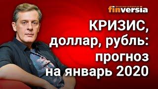 Куда Вкладывать Деньги в Кризис 2020. , Доллар, Рубль. Прогноз на Январь 2020