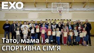 видео Відбулись традиційні змагання «Мама, тато, я – спортивна сім'я»